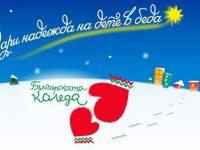 """Започна 16-ото издание на """"Българската Коледа"""""""