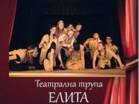 Театрално представление и благотворителен базар в Плевен в подкрепа на онкоболно момче