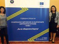 Педагози от Езикова гимназия – Плевен участваха в среща на Сдружението на българските европейски клубове