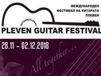 Тази вечер откриват Четвъртия международен фестивал на китарата – Плевен 2018