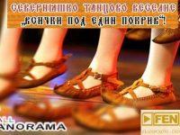 """Панорама мол Плевен кани на Предколедно северняшко танцово веселие """"Всички под един покрив"""""""