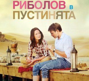 """""""Риболов в пустинята"""" е изборът на плевенската Библиотека за кинолекторията през ноември"""