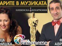 """Панорама мол Плевен представя днес хитовия музикален проект """"Оскарите в музиката"""""""
