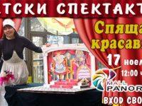 """Панорама мол Плевен кани днес на детския спектакъл """"Спящата красавица"""""""