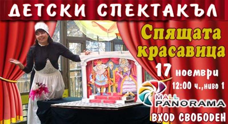 """Панорама мол Плевен кани на детския спектакъл """"Спящата красавица"""""""