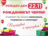 Магазин Mpulse Плевен кани днес на парти за 3-ти рожден ден!