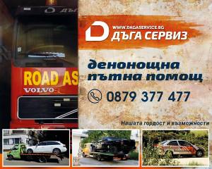 Пътна помощ Плевен
