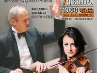 Плевенска филхармония с концерт в памет на Георги Нотев