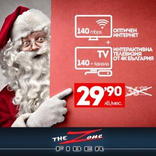 Коледна промоция от интернет оператора TheZone Fiber