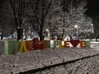 Красивото лице на зимен Плевен (снимки)