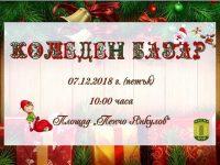 Коледен благотворителен базар откриват в Кнежа днес