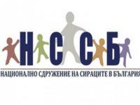 """Националното сдружение на сираците в България стартира за поредна година инициативата """"Коледа за всяко дете"""""""
