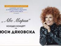 Коледен концерт с участието на Люси Дяковска организира днес МЦ КИРМ – Плевен