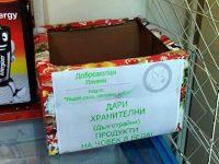 В 5 магазина в Плевен има поставени кутии за дарение на храни за хора в нужда