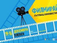 """Пътуващият кинофестивал """"Филмирай!"""" започва от днес в Плевен"""