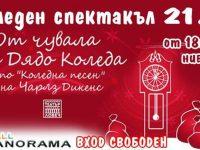 """Панорама мол Плевен кани днес децата на спектакъла """"От чувала на Дядо Коледа"""""""