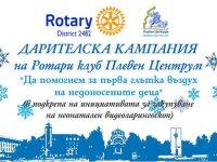 Подкрепете дарителската кампания на Ротари Клуб Плевен Центрум!