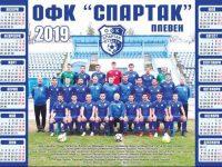 """ОФК """"Спартак"""": Нашата цел през новата 2019 година – завръщане при професионалистите"""