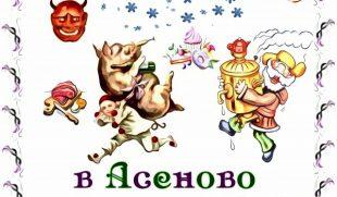 """Първото издание на карнавала """"Цурки в Асеново"""" ще се проведе днес"""