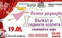 """""""Феята разказва… Вълкът и седемте козлета"""" – тази събота в Панорама мол Плевен!"""