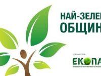 """Днес връчват приза """"Най-зелена община"""" за 2018 г. на Община Левски"""