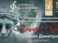 """""""Реквием"""" от Моцарт ще изпълнят Плевенска филхармония и Националният филхармоничен хор """"Светослав Обретенов"""""""