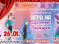 Драматичен театър – Ловеч гостува днес в Панорама мол Плевен