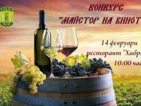 Майстор на виното избират в Кнежа на Трифон Зарезан
