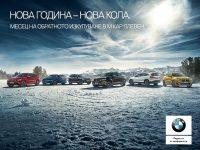 Нова година – нова кола! Февруари е месец на обратното изкупуване в М Кар Плевен!
