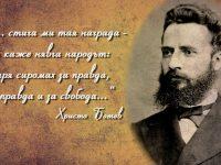 В Плевен днес ще бъде почетена годишнина от рождението на Христо Ботев
