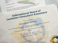 Акушерка от УМБАЛ-Плевен стана сертифициран от международен борд консултант по лактация