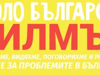 Млади плевенчани предлагат в авторски филм как да се решават проблемите в България