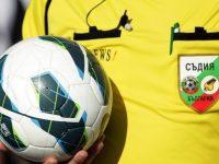 Областният съвет на БФС – Плевен организира курс за нови футболни съдии