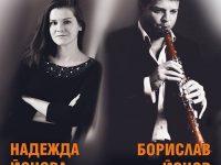 Пианистката Надежда Йоцова и кларинетистът Борислав Йоцов са солисти днес в концерт на Плевенска филхармония