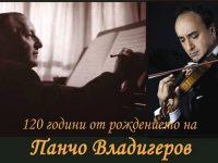 Марио Хосен е солист тази вечер в концерт на Плевенска филхармония, посветен на Панчо Владигеров