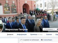 И областният управител Мирослав Петров с фалшив профил във Фейсбук