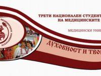 МУ – Плевен ще е домакин на Третия национален студентски фестивал на медицинските университети в България