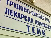 16% от жителите на област Плевен са с ТЕЛК