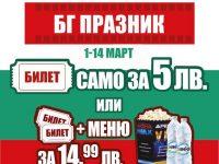 За празника: Селекция от български филми на специална цена в Кино Арена в Панорама мол Плевен