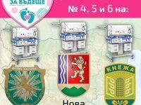 """Болницата в Кнежа получава кувьоз от кампанията """"Капачки за бъдеще"""""""