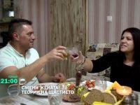 """Кметът на село Ясен Йото Добрев влезе в предаването """"Смени жената"""""""