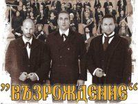 """В Червен бряг канят днес на празничен концерт """"Възрождение"""" по повод Трети март"""