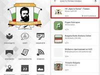 """НУ """"Христо Ботев"""" – Плевен с мобилно приложение и 3D виртуална разходка"""