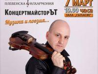 """Плевенска филхармония и Чавдар Вълков представят днес """"КонцертмайсторЪТ"""""""