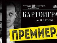 """Театърът в Плевен представя премиерно днес """"Картоиграчи"""""""
