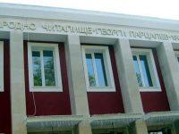 """Читалището в Левски е пункт в кампанията """"Капачки за бъдеще"""""""