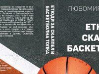 """Проф. Любомир Ковачев представя днес книгата си """"Етюди за скалпел и баскетболна топка"""""""