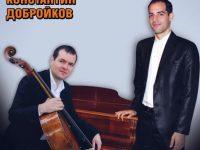 Плевенска филхармония кани днес на концерт с младите солисти Александър Димитров и Димчо Величков