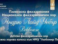 """Плевенска филхармония и Националният филхармоничен хор тази вечер с концерт в зала """"България"""""""