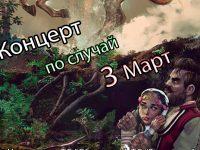 На концерт за Трети март канят днес в Левски